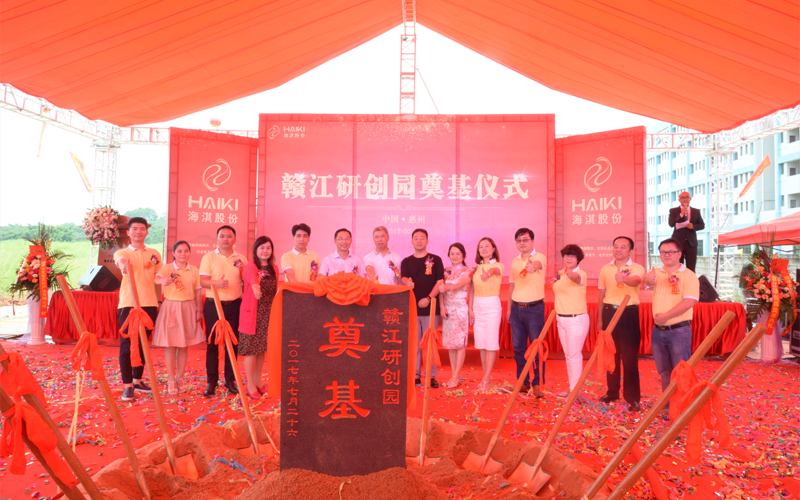 Haiqi dynamic | Ganjiang Research Foundation groundbreaking ceremony ended successfully, a new type of Research Park boost industry upgrade!