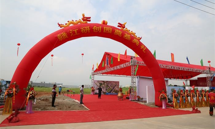 Ganjiang Research Park (Zhenlong Industrial Park) foundation stone laying ceremony