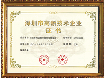 Shenzhen High-tech Enterprise Certificate