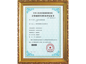 Computer software copyright registration certificate -4